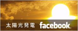 太陽光発電 facebook