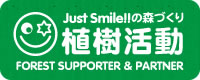 Just Smile!!の森づくり植樹活動 FOREST SUPPORTER & PARTNER