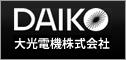 DAIKO 大光電機株式会社
