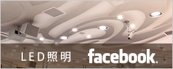 LED照明 facebook