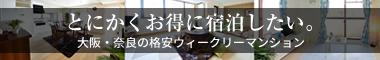 とにかくお得に宿泊したい。1日3000円台から格安ウィークリーマンション